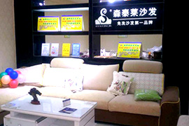 成都沙发厂森泰莱沙发内江资中2年开启4个专卖店