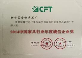 中国家具行业年度诚信企业奖