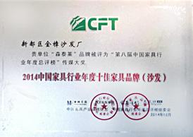 中国家具行业年度十佳家具品牌(沙发)