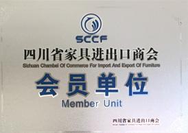 四川省家具进出口会员单位