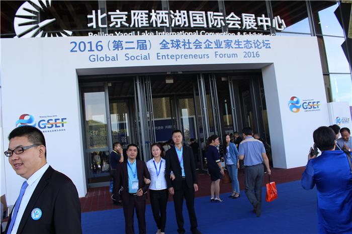 森泰莱参加2016全球企业家生态论坛