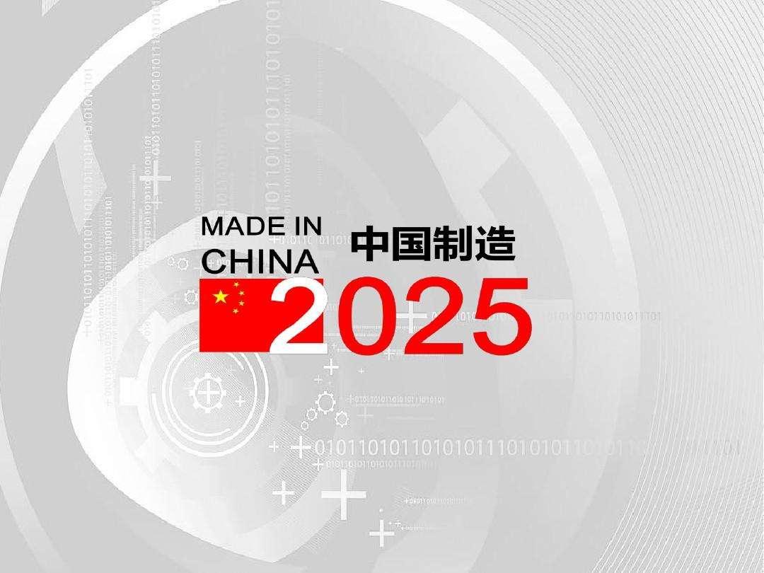 聚焦热点| 森泰莱精益生产助力中国制造2025