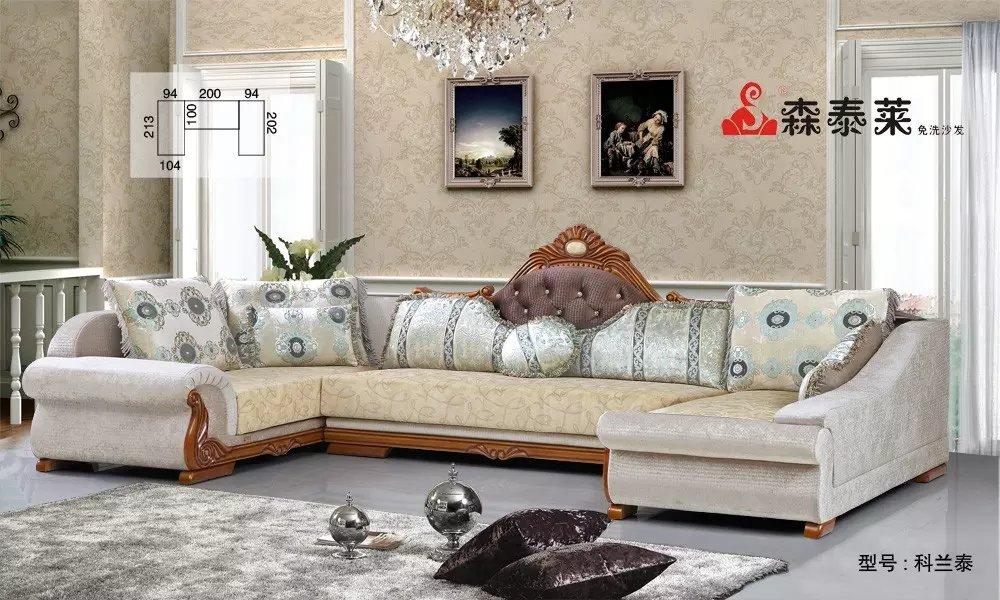 欧式免洗沙发-科兰泰